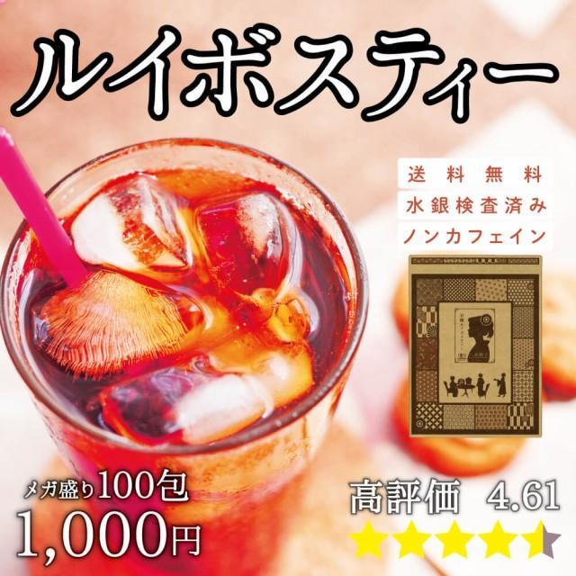 ルイボスティーメガ盛り100包入り1000円ポッキリ/...