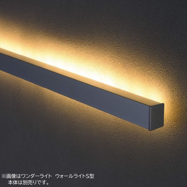 三協アルミ   ワンダーライト ウォールライト LED...