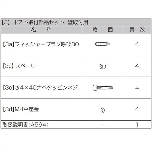 リクシル エクスポストFS用オプション ポスト取...