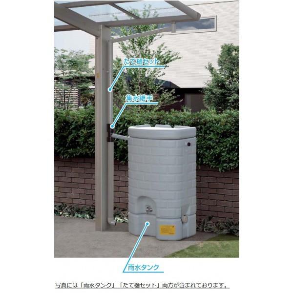 YKK レイナポートグラン 雨水タンク用 たて樋...