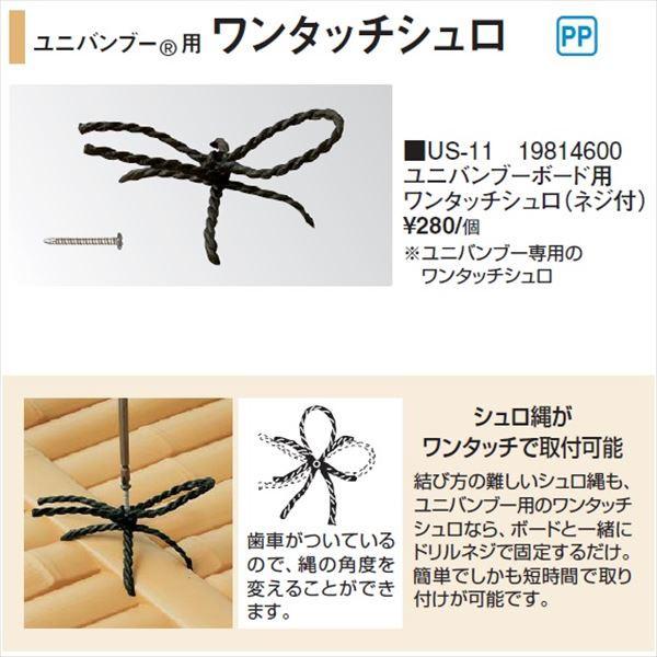 タカショー 人工竹垣材料 ユニバンブーボード用...