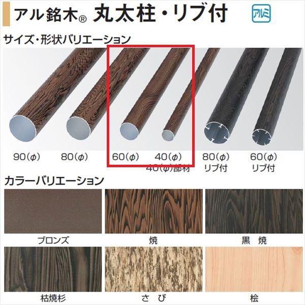 タカショー 人工竹垣材料 アル銘木 丸太柱 60...