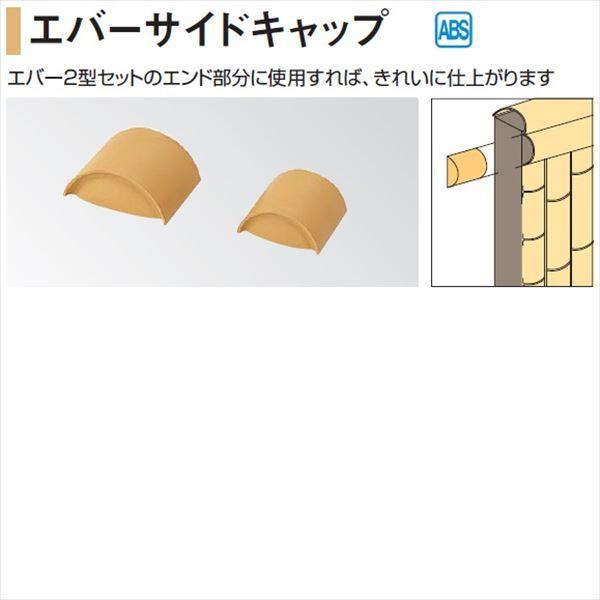 タカショー 人工竹垣材料 エバーサイドキャップ...
