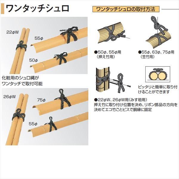 タカショー 人工竹垣材料 ワンタッチシュロ 75...