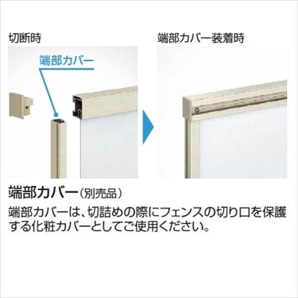 YKKAP 端部カバー T80用 ルシアスフェンスF04...