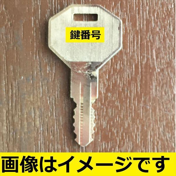 ヨド物置 スペアキー(1個) *鍵番号3桁用 『...