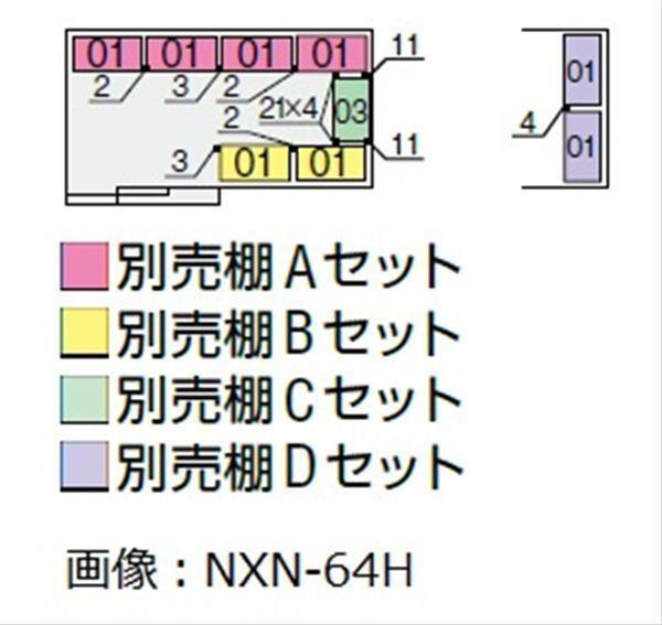 イナバ物置 NXN 間口3580用 別売棚Aセット(標...