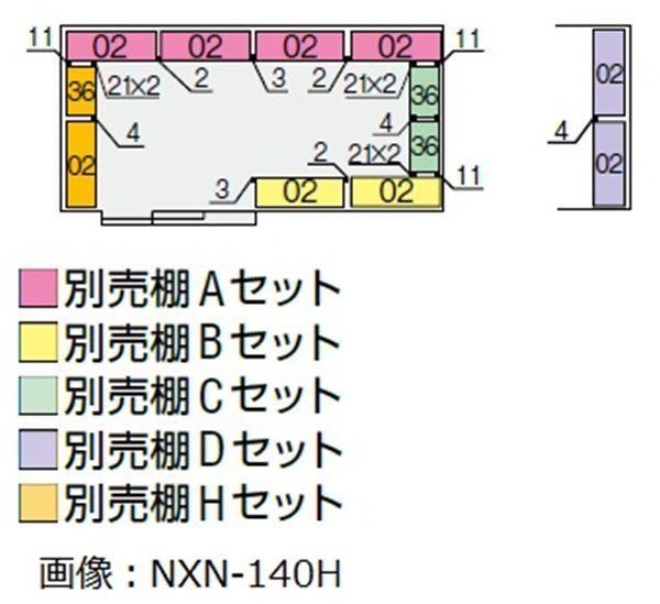 イナバ物置 NXN 奥行2630用 別売棚Cセット(標...