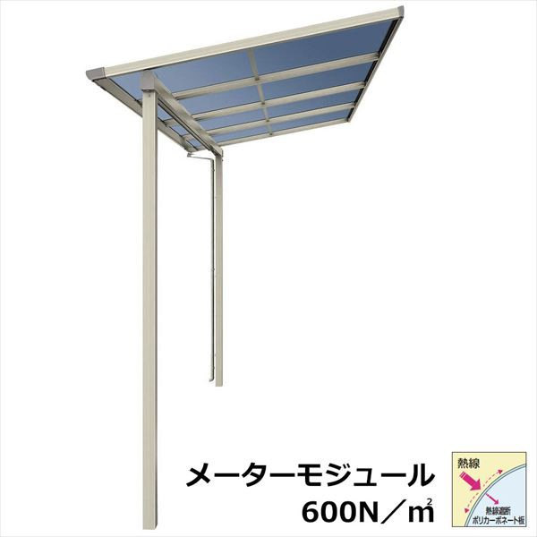 YKKAP テラス屋根 ソラリア 5間×3尺 柱奥行...