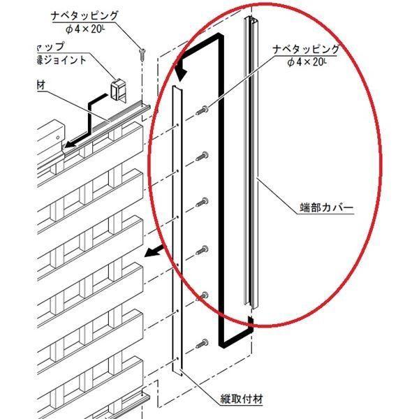 四国化成 クレディフェンス13型専用 40:端部カ...