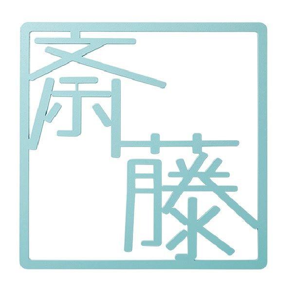 福彫  スタイルアートサイン   プリエ    SAKT-51...