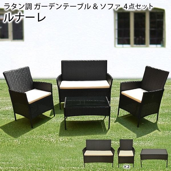 リーベ    ガーデンテーブル・ソファー4点セット...
