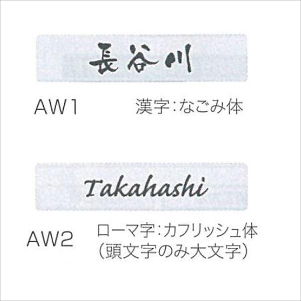 丸三タカギ オプション  ポスティーレ対応プレー...