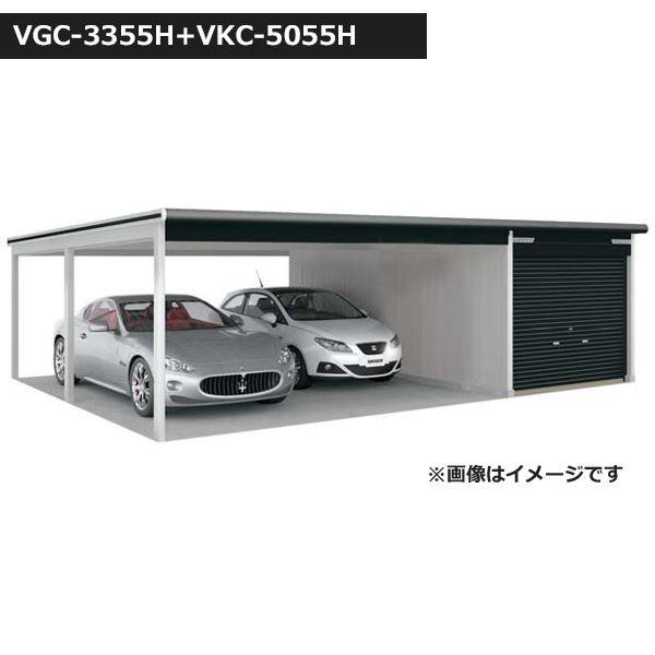 ヨドガレージ ラヴィージュ3 VGC-3355H+VKC-505...