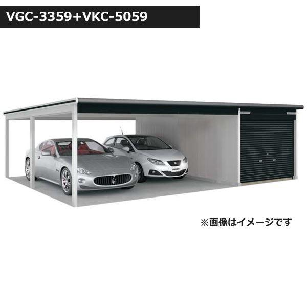ヨドガレージ ラヴィージュ3 VGC-3359+VKC-5059...