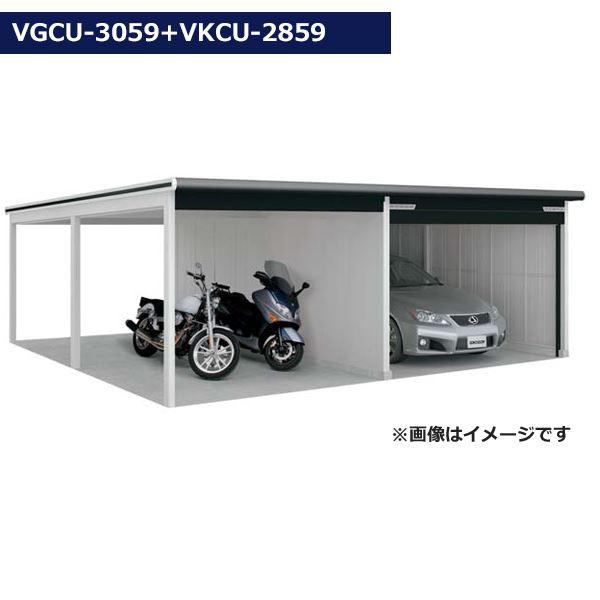 ヨドガレージ ラヴィージュ3 VGCU-3059+VKCU-28...