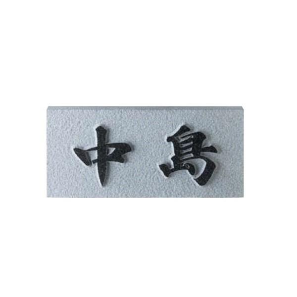 美濃クラフト 天然石材表札 デザインタイプ SN...