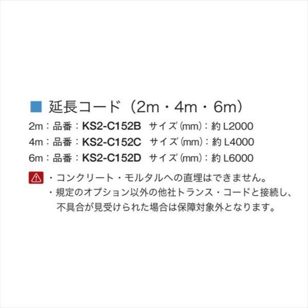 オンリーワン 延長コード  6m オプション  KS2-...
