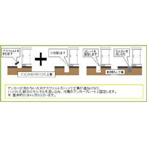転倒防止工事費【下地がアスファルトの場合】(21...