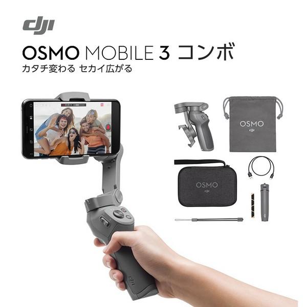 Osmo Mobile 3 コンボ オスモ モバイル 3 スタビ...