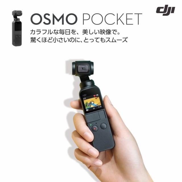 DJI Osmo Pocket オスモポケット 3軸スタビライザ...