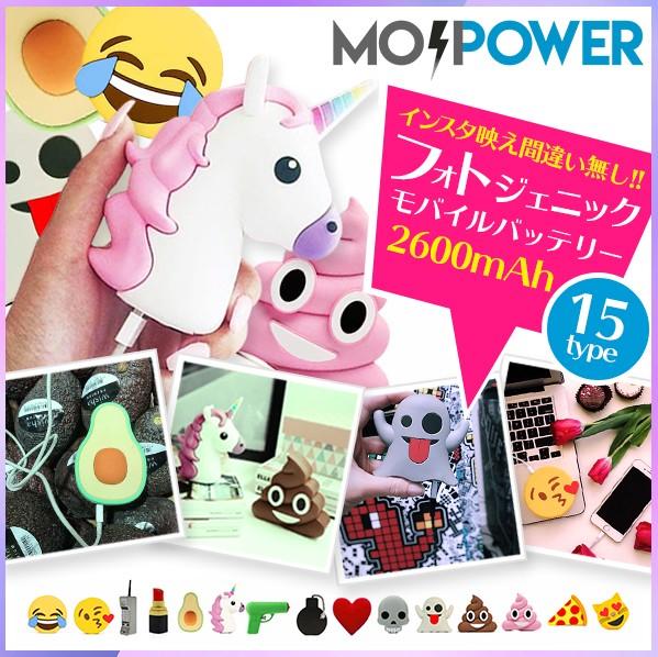 MOJIPOWER モジパワー モバイルバッテリー うんこ...