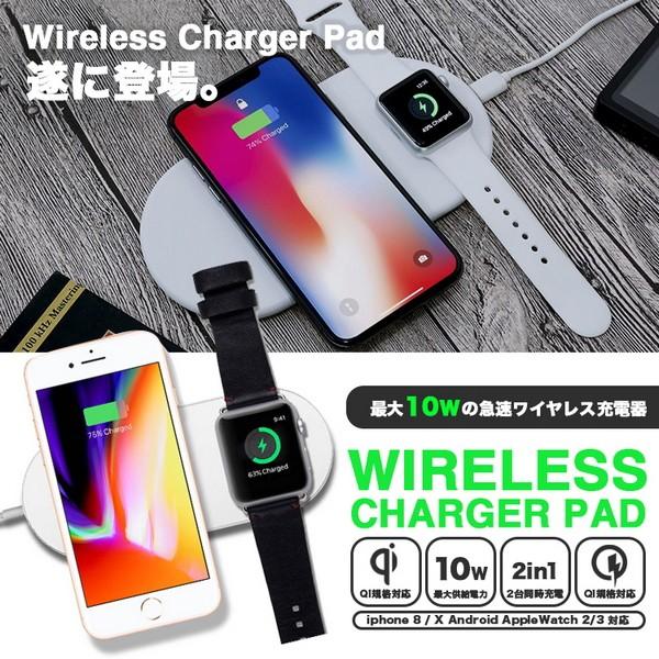 ワイヤレス充電器 AppleWatch3 2 対応 qi 充電 iP...