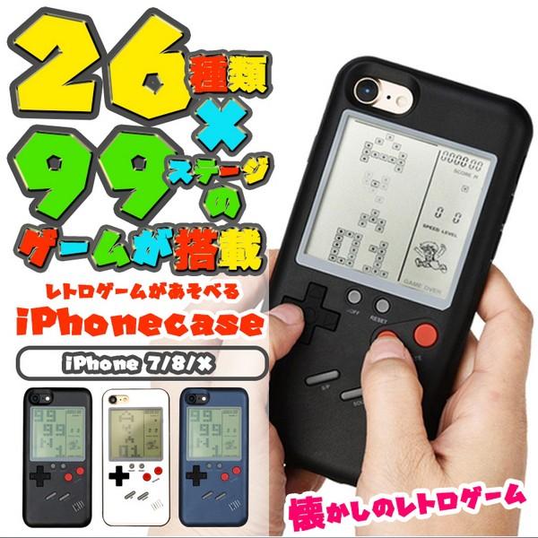 ゲーム付き iPhoneケース iPhone X 8 7 レトロゲ...