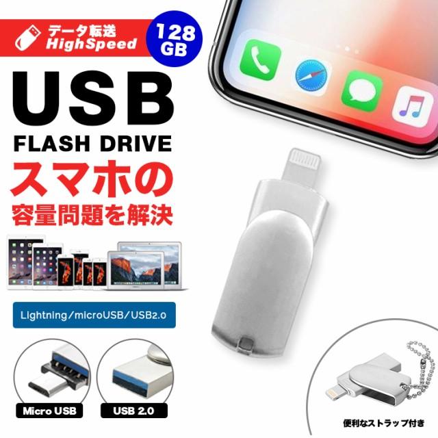 スマホ用 USB iPhone用 iPhone iPad USBメモリー ...