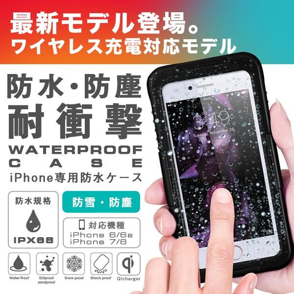 iPhone8 ケース 防水 防塵 耐衝撃 iphone7 iphone...