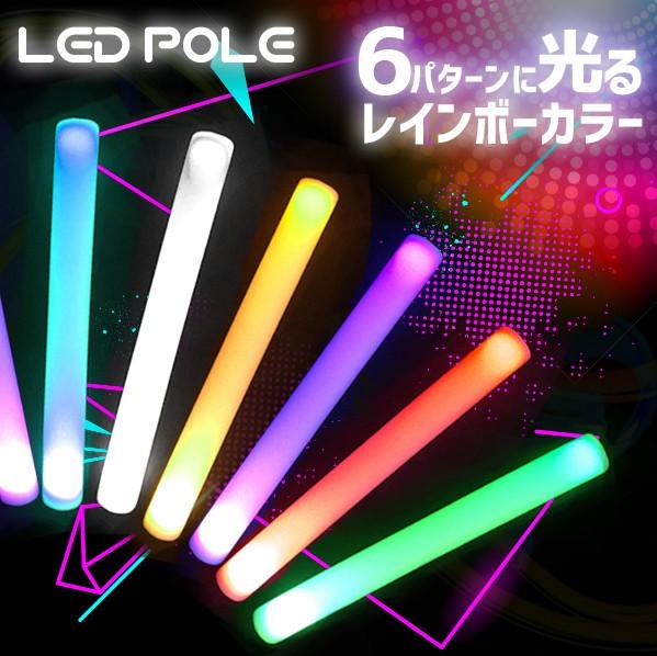 光るLEDスティック LEDポール 6パターンカラー変...