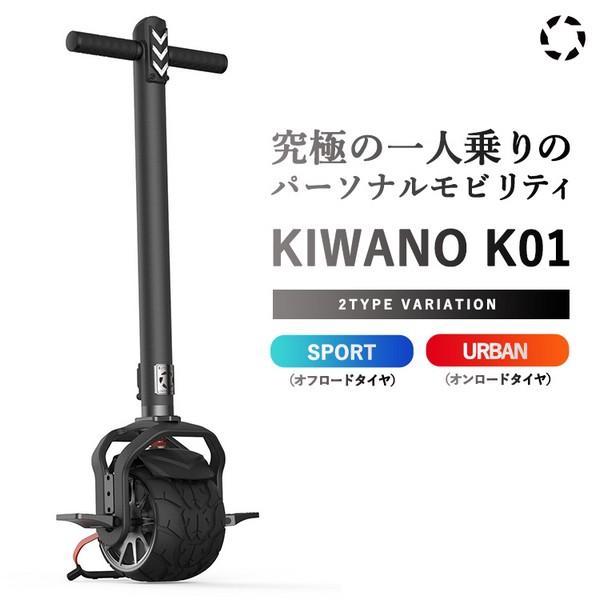 kiwano K01 立ち乗り式一輪車 電動スクーター 乗...