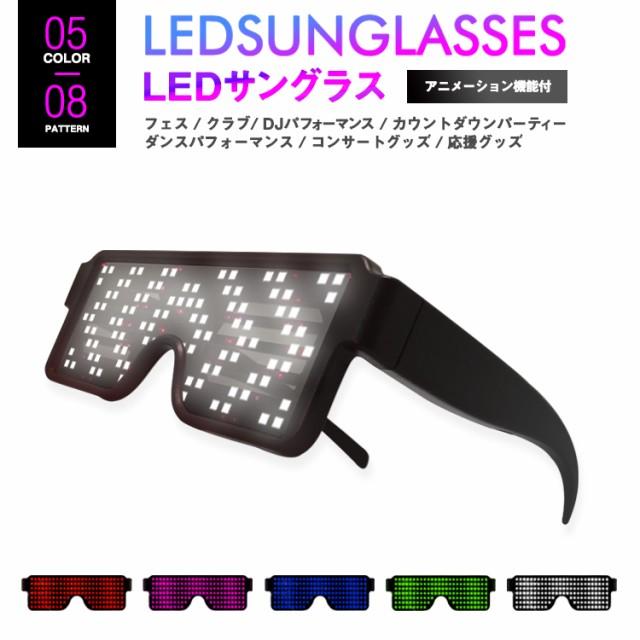 光るサングラス LEDサングラス LED パーティー CL...