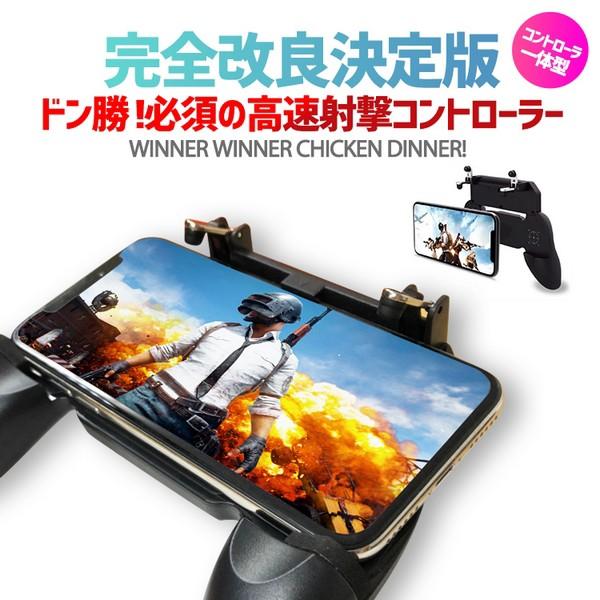 荒野行動 PUBG コントローラー ゲームパッド グリ...