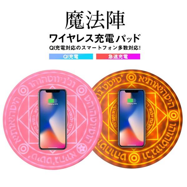 魔法陣充電器 六芒星 魔術 アニメ Qi充電 丸型 ワ...