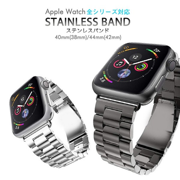 Apple watch4対応 Applewatch series ステンレス ...