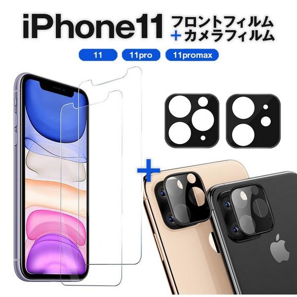 iPhone 11 Pro レンズカバー iPhone保護フィルム ...