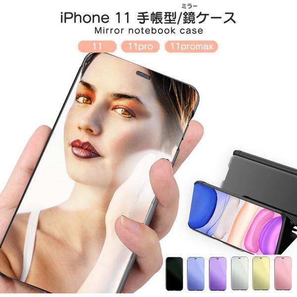 2019年 iphone11 手帳型 iPhoneケース ミラーケー...