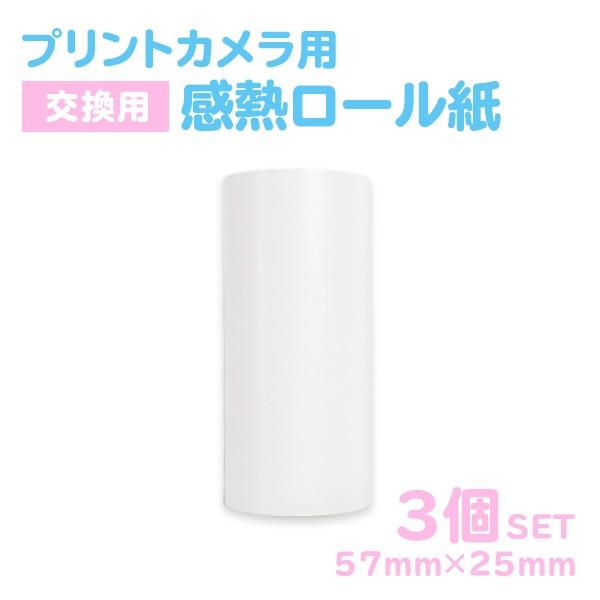 プリントカメラ用 感熱ロール紙 57mm×25mm 交換...