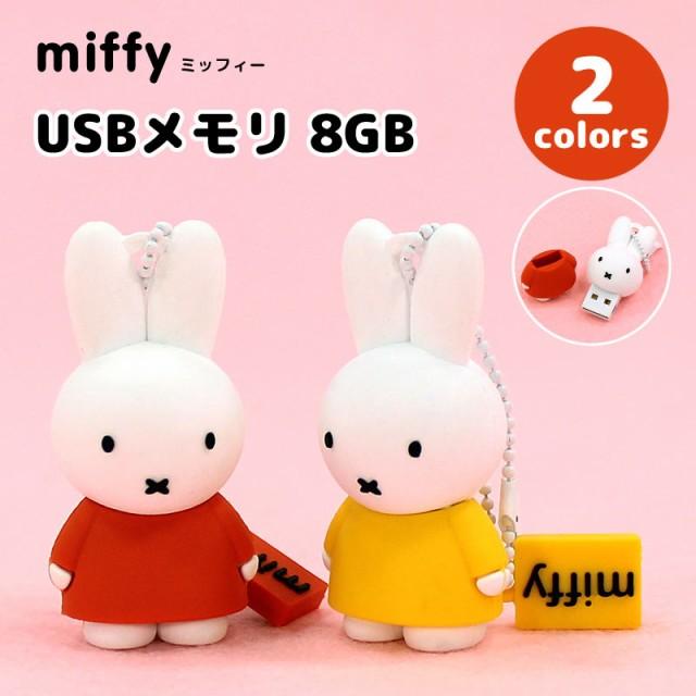 [ブルーナ miffy ミッフィー USBメモリ 8GB 2種類...