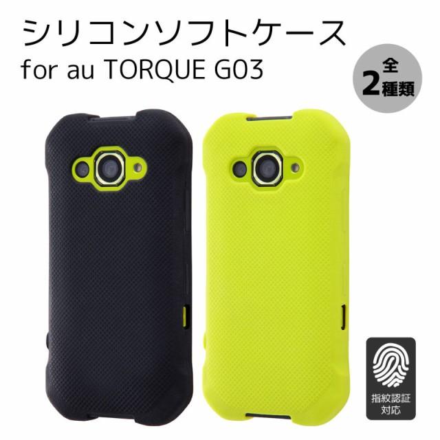 [au TORQUE G03 トルク シリコンケース スリップ...