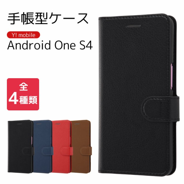[Android One S4 手帳型ケース シンプル マグネッ...