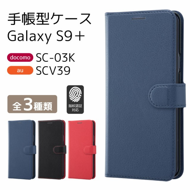 [Galaxy S9プラス 手帳型ケース シンプル マグネ...