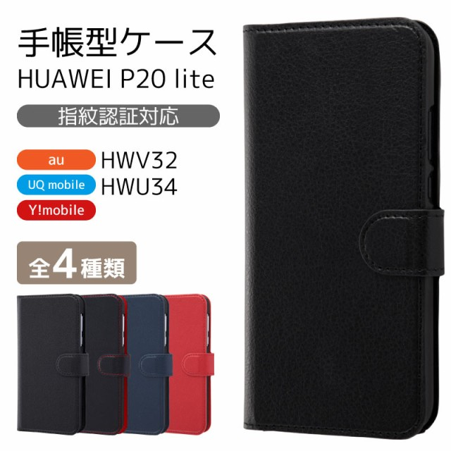 [HUAWEI P20 lite 手帳型ケース シンプル マグネ...