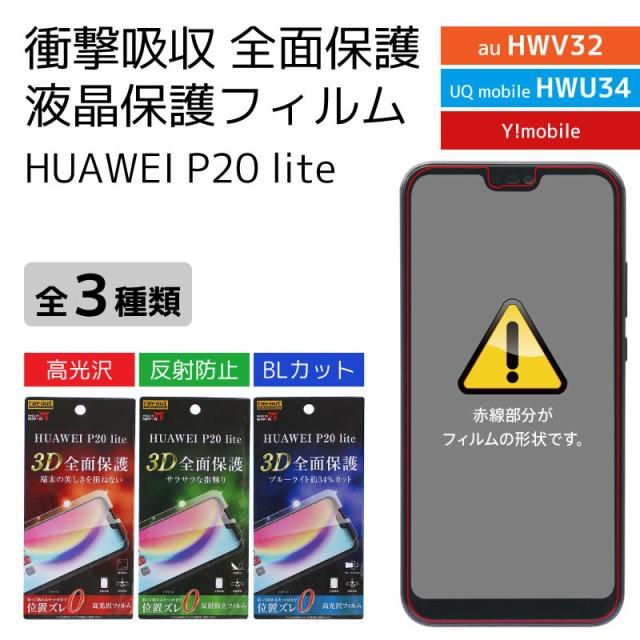 [HUAWEI P20 lite 液晶保護フィルム TPU 光沢 フ...