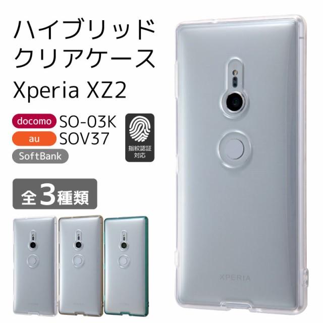 [Xperia XZ2 ハイブリッドケース 全3種類Xperia X...