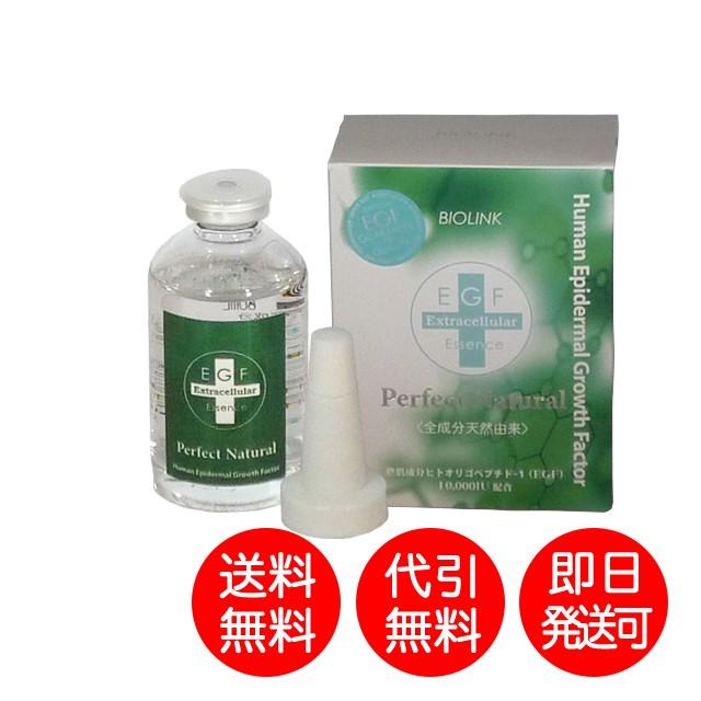 【送料無料】EGFエクストラエッセンス パーフェクトナチュラル(PN) 60ml バイオリンク販売