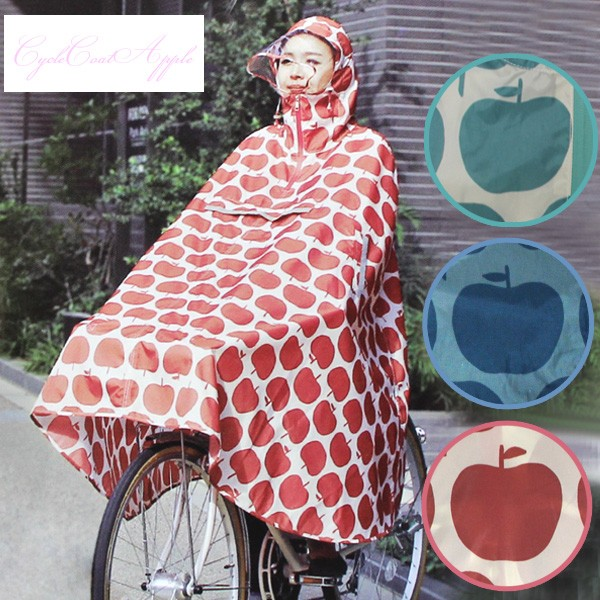 【メール便送料無料】サニーフィールズ サイクルコート アップル WRIS51-ap レッド グリーン ネイビー 自転車用 カッパ レインコート sun