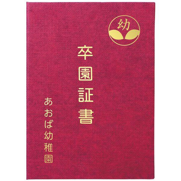 卒業証書 証書ファイル高級布張風 B えんじ #5719...