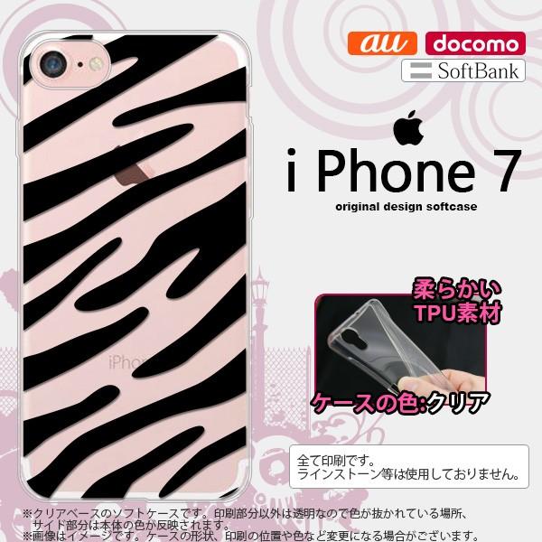 iPhone7 スマホケース カバー アイフォン7 ソフト...